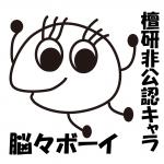 檀研非公認キャラが誕生!