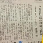【掲載情報】朝日新聞に載せていただきました!