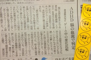 ADHD_朝日新聞