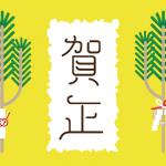 新春11時間耐久英語特訓!!