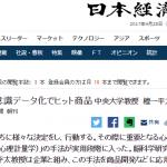 日本経済新聞の「かがくアゴラ」に記事掲載!