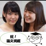 相澤実歩さん吉田衣里菜さんの論文が日本感性工学学会誌に掲載!